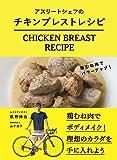 アスリートシェフの チキンブレスト レシピ -鶏むね肉でパワーアップ! -