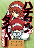 ハチワンダイバー 20 (ヤングジャンプコミックス)