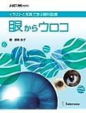 イラストと写真で学ぶ眼科診療 眼からウロコ (J-VET BOOKS)