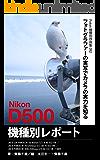 Foton機種別作例集093 フォトグラファーの実写でカメラの実力を知る Nikon D500 機種別レポート: AF-S DX NIKKOR 16-80mm f/2.8-4E ED VR / AF-S NIKKOR 70-200mm f/2.8E FL ED VR / AF-S NIKKOR 200-500mm f/5.6E ED VR で撮影
