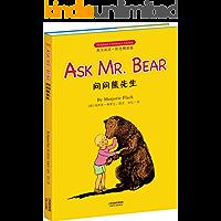 问问熊先生: ASK MR. BEAR(英汉双语彩色精装版) (Holybird Children's Library)
