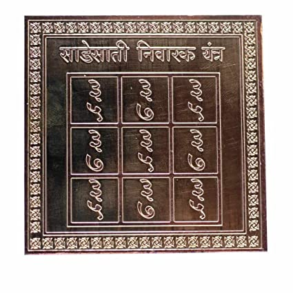 Pavitra Puja Shri Shani Yantra for Saturn Sade Sati, Removal Of Sorrow,  Sadness, Depression and Poverty