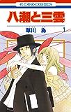 八潮と三雲 1 (花とゆめコミックス)