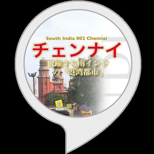 【Alexa版】南インド002チェンナイ~飛躍する南インドの「港湾都市」