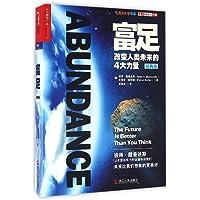 富足:改变人类未来的4大力量(经典版)
