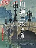 川瀬巴水 決定版:日本の面影を旅する (別冊太陽 日本のこころ 252)