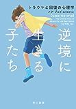 逆境に生きる子たち トラウマと回復の心理学 (早川書房)