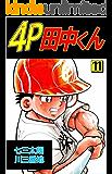 4P田中くん 11巻