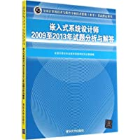 全国计算机技术与软件专业技术资格(水平) 考试指定用书:嵌入式系统设计师2009至2013年试题分析与解答