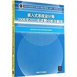 全国计算机技术与软件专业技术资格(水平)考试指定用书:嵌入式系统设计师2009至2013年试题分析与解答