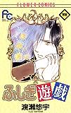 ふしぎ遊戯(4) (フラワーコミックス)