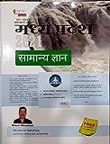 MADHYA PRADESH GENERAL KNOWLADGE (HINDI) 30TH EDITION 2021 NEW