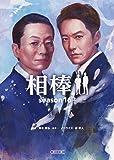 相棒 season16 上 (朝日文庫)