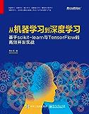 从机器学习到深度学习:基于scikit-learn与TensorFlow的高 效开发实战