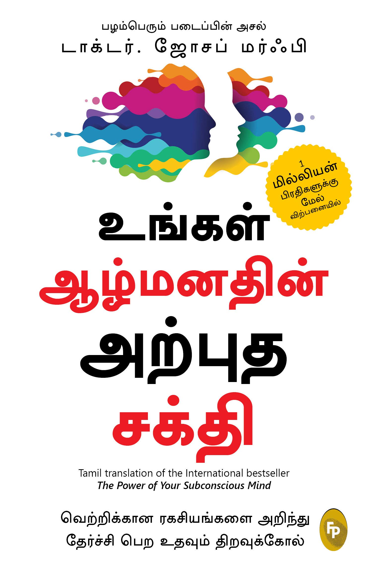 Buy The Power of Your Subconscious Mind Tamil Book Online at Low ...