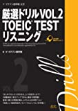イ・イクフン語学院公式厳選ドリルVOL.2TOEIC TEST リスニング