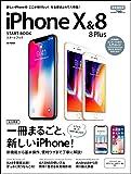 iPhone X & 8/8 Plus スタートブック (SBMOOK)