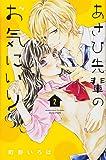 あさひ先輩のお気にいり(2) (講談社コミックス別冊フレンド)