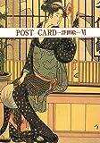マールカラー文庫13 POST CARD−浮世絵−6