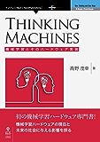 Thinking Machines  機械学習とそのハードウェア実装 (NextPublishing)
