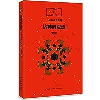 中国人的历史:诸神的踪迹