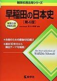 早稲田の日本史[第4版] (難関校過去問シリーズ)