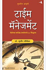 Time Management (Marathi) Kindle Edition