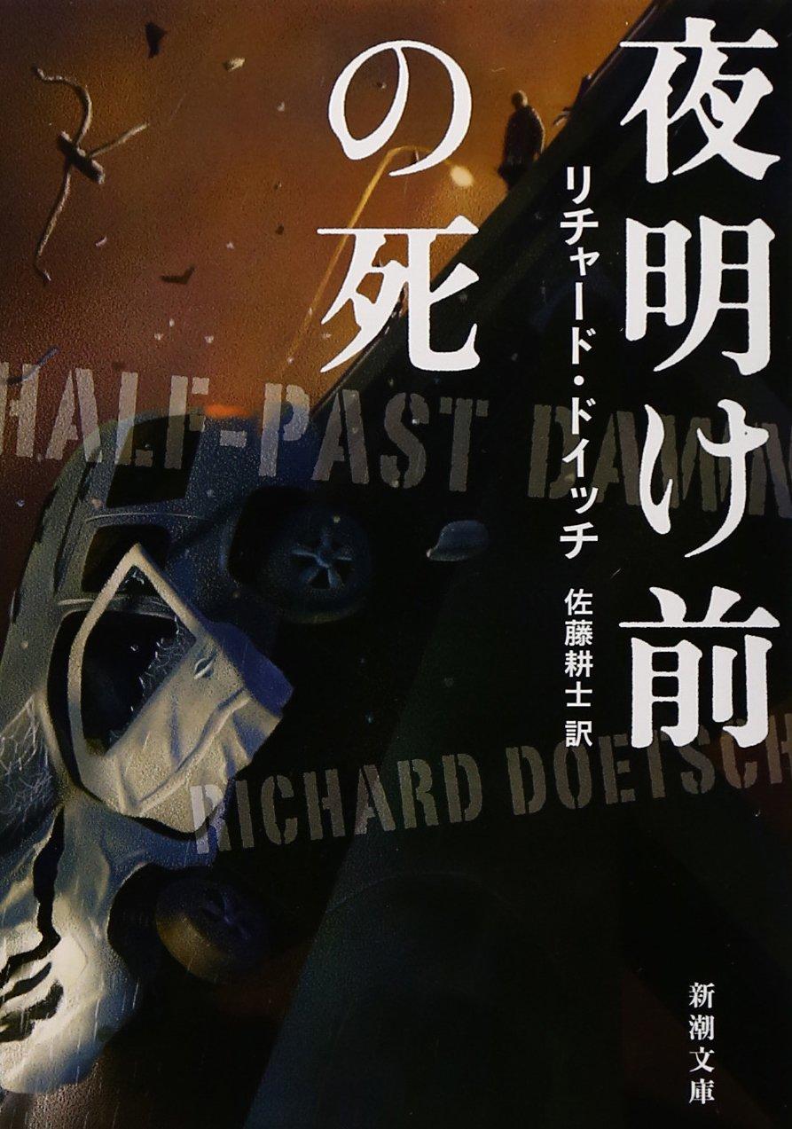 Read Online Yoakemae no shi. ebook