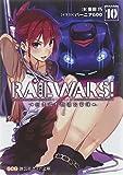 RAIL WARS!〈10〉日本國有鉄道公安隊 (クリア文庫)