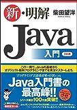 新・明解Java入門 (明解シリーズ)