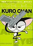 新装版 サイボーグクロちゃん(4) (KCデラックス)