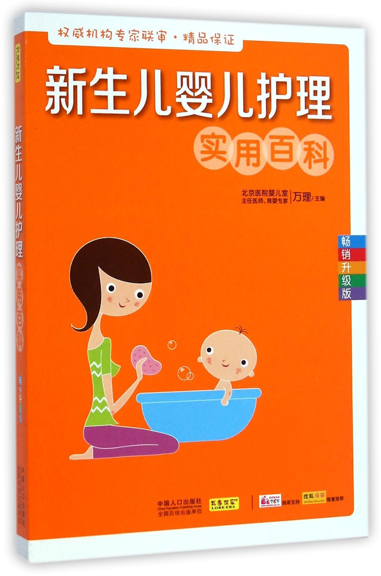 Practical Encyclopedia newborn baby care(Chinese Edition) ebook