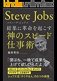 スティーブ・ジョブズ 結果に革命を起こす神のスピード仕事術 (サクラBooks)