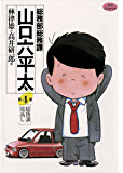 総務部総務課 山口六平太(4) (ビッグコミックス)
