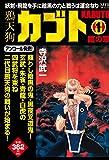 鴉天狗カブト (1) 臨の章 (MFR(MFコミックス廉価版シリーズ))