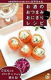お酒のおつまみおにぎりレシピ ~ごはんにもパーティーにも使える! by四万十みやちゃん (ArakawaBooks)