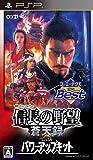 コーエテクモ the Best 信長の野望 蒼天録 with パワーアップキット - PSP