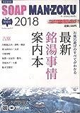 SOAP LAND MAN-ZOKU 関東版2018 (プレジャームック 17)