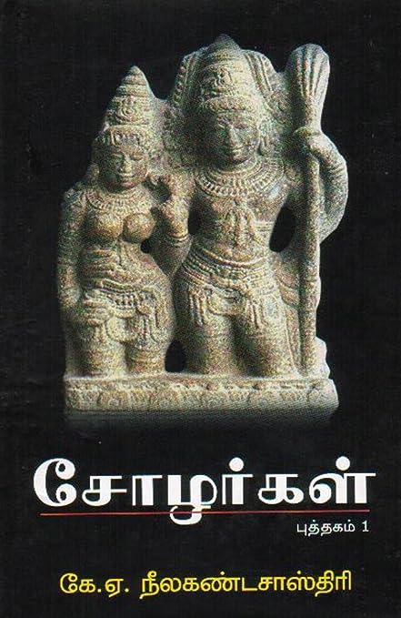 By nilakanta cholas pdf the sastri