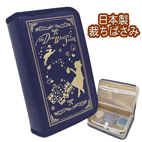 裁縫セット アリスBOOK(日本製裁ちばさみ 右利き用)
