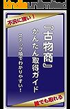 『古物商』かんたん取得ガイド ステップ順でわかりやすい!: 不況に強い!誰でも取れる (社鳳堂文庫)