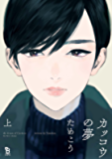 カッコウの夢(上) (onBLUE comics)