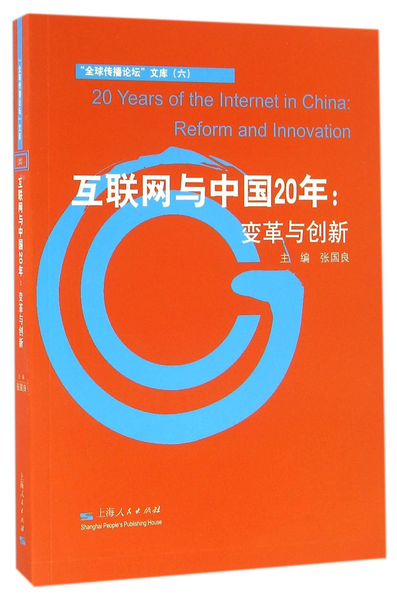 互联网与中国20年--变革与创新/全球传播论坛文库 pdf