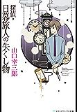 探偵・日暮旅人の失くし物<探偵・日暮旅人> (メディアワークス文庫)