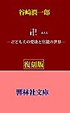 【復刻版】谷崎潤一郎の「卍(まんじ)」-卍どもえの愛欲と官能の世界 (響林社文庫)