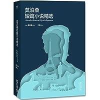 莫泊桑短篇小说精选(法国国家图书馆馆藏本)