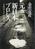 元・新日本プロレス (宝島SUGOI文庫)