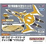 ハセガワ マクロスシリーズ マクロスデルタ VF-31E ジークフリード チャック機 1/72スケール プラモデル 65849