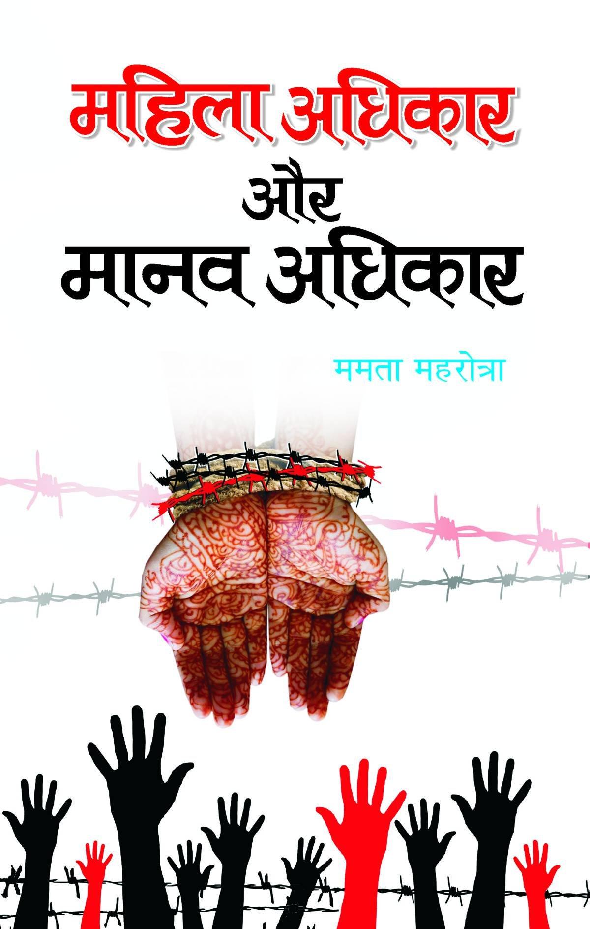 Buy Mahila Adhikar Aur Manav Adhikar Book Online at Low