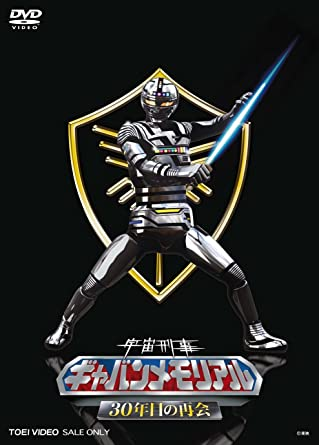 Book Uchuu Keiji Gavan The Movie JAPAN Space Sheriff Gavan